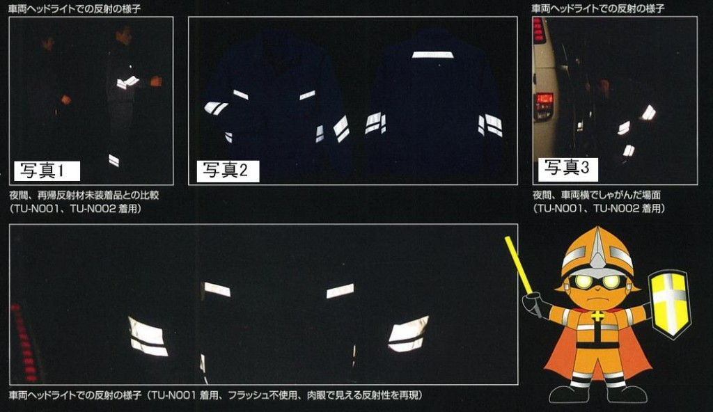 タカヤ商事 TU-N001着用実験