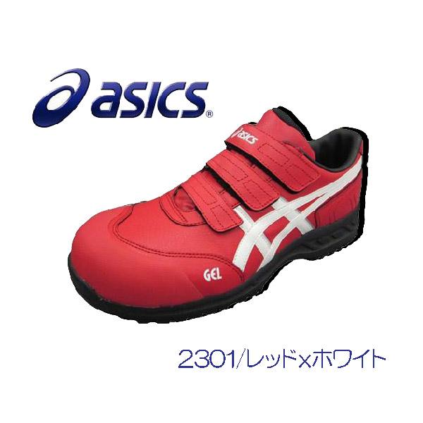 アシックス ウィンジョブ52S 2301(レッドxホワイト)