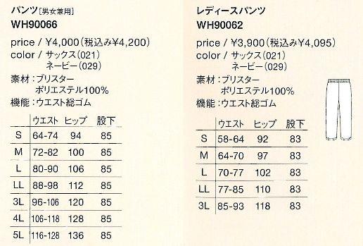 WH90066 男女兼用 & WH90062 レディス サイズ表