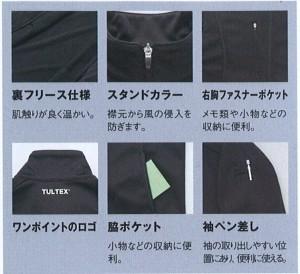 アイトス10321 防風ニットジャケット 詳細