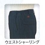 ジーベック 317 防寒パンツ