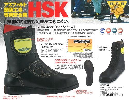 ノサックス HSKマジック 舗装用安全靴
