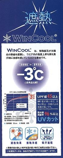 WINCOOL説明文