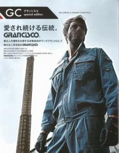 タカヤ商事 GRANCISCO(グランシスコ)2004シリーズ