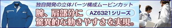 AZ6321