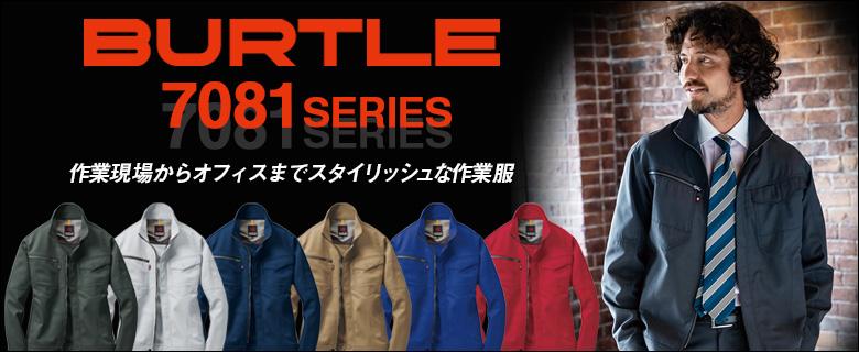 BURTLE7081