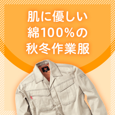 肌に優しい綿100%の秋冬作業服