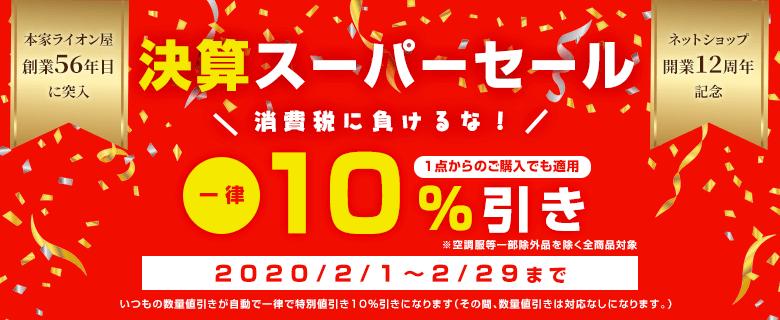 決算スーパーセール一律10%引き!