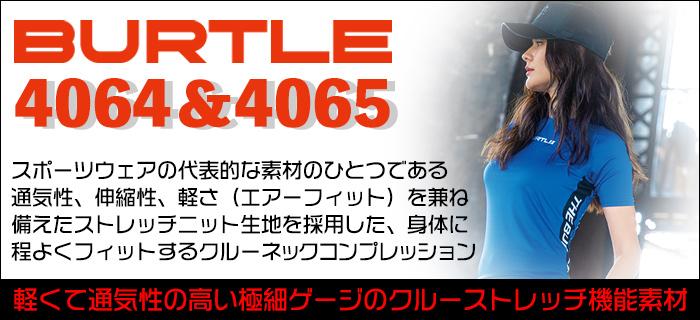 BURTLE4064&4065軽くて通気性の高い極細ゲージのクルーストレッチ機能素材