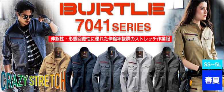 伸縮性・回復性に優れた伸縮率抜群のストレッチ作業服 BURTLE7041シリーズ