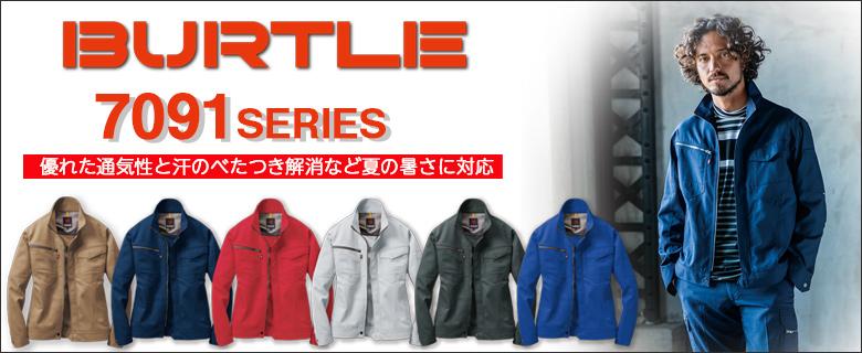 BURTLE7091シリーズ