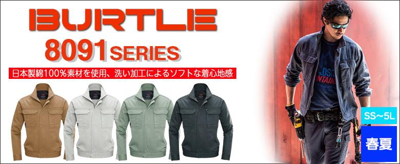 BURTLE8091シリーズ
