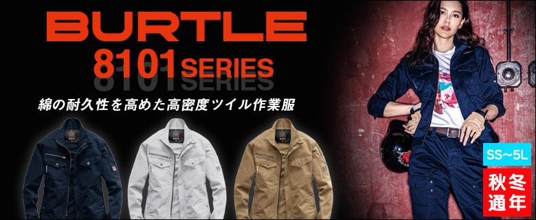 BURTLE8101