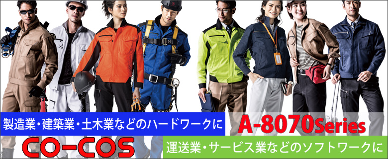 CO-COS A-8070シリーズ