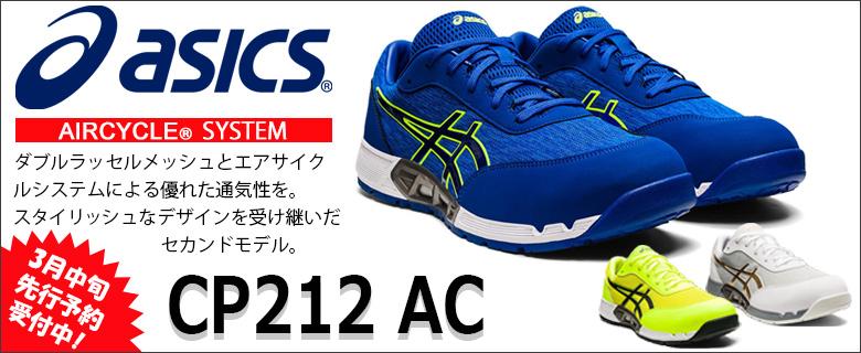 ASICS CP212 AC