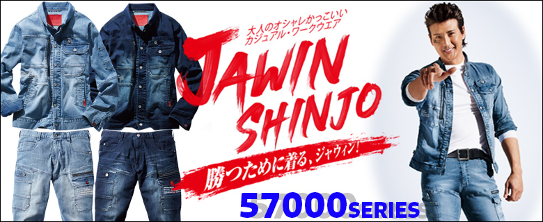 JAWIN 2021SPRING&SUMMER 57000シリーズ