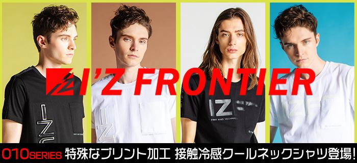 IZFRONTIER010シリーズ 特殊なプリント加工 接触冷感クールネックシャツ登場!