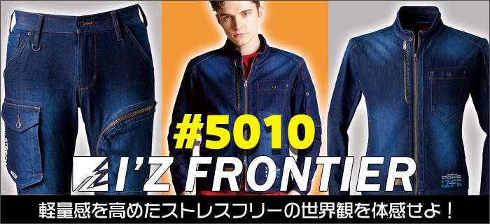 #5010 I'Z FRONTIER 軽量感を高めたストレスフリーの世界観を体感せよ!