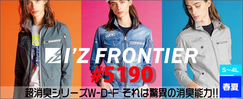 I'Z FRONTIER#5190 超消臭シリーズW-D-F