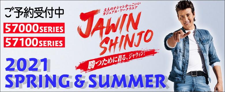 JAWIN 2021SPRING&SUMMER 57000シリーズ・57100シリーズ