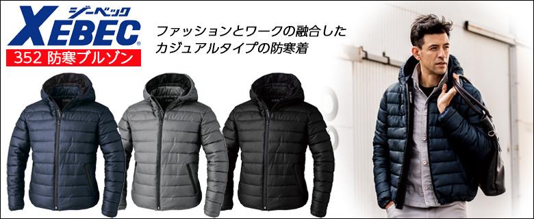 XEBEC352防寒ブルゾン