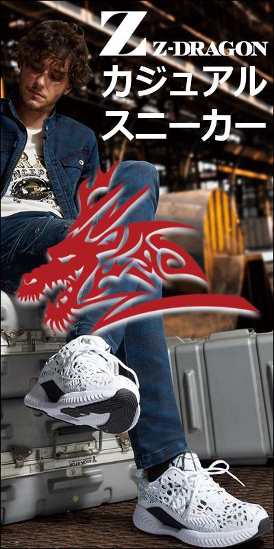 Z-DRAGON カジュアルスニーカー