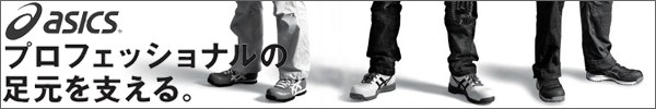 asics 安全靴