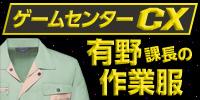 ゲームセンターCX 有野課長の作業服 アイトスAZ-5320