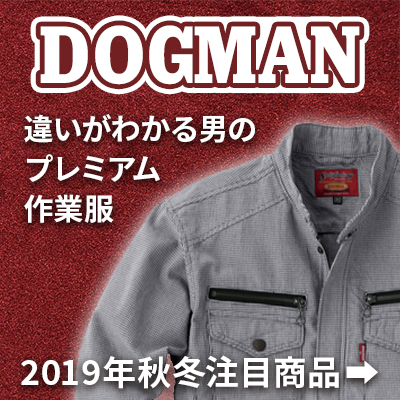 DOGMAN2019年秋冬 注目商品