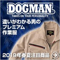 DOGMAN2018-2019年秋冬 注目商品