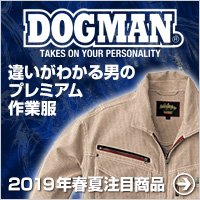 DOGMAN2018年春夏 注目商品
