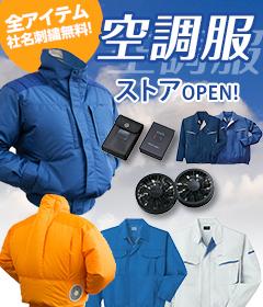 熱中症予防に扇風機のついた作業服[空調服]ストア OPEN!