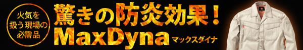 火を扱うお仕事の方に MaxDyna/難燃素材 防炎製品