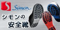 シモン安全靴特集