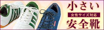 小さいサイズの安全靴