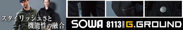 桑和作業服8113シリーズ G.GROUNDスタイリッシュに進化した次世代のリアルワークウェア