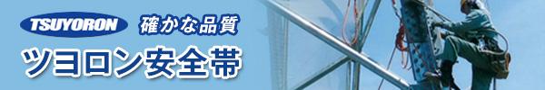 他店圧倒の低価格!【TSUYORON】藤井電工 ツヨロン安全帯