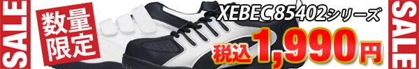 XEB85402 セーフティシューズ 数量限定の特別セール