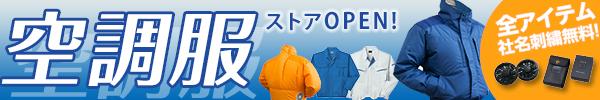 ライオン屋の空調服ストア OPEN!
