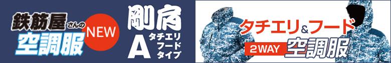 鉄筋屋さんの空調服 剛肩タチエリフードタイプA