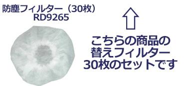 防塵フィルター(30枚)RD9265