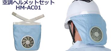 空調ヘルメットセットHM-AC01