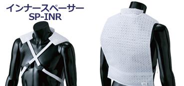 インナースペーサーSP-INR