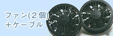 従来型フラットファン(2個)+ケーブル