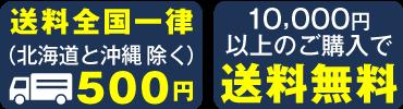 送料全国一律500円(北海道と沖縄除く)、通販で1万円以上のご購入で【送料無料】