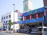 作業服のライオン屋 国道店