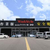 Work Style eo(ワークスタイル イーオー)