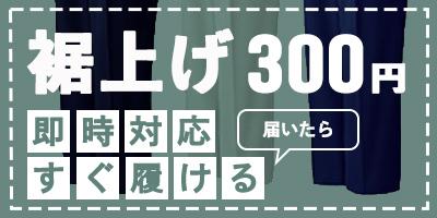 裾上げ300円