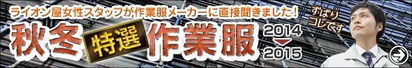 2014-2015 秋冬作業服特集