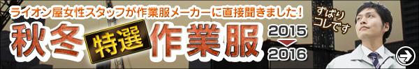 2015-2016 秋冬作業服特集